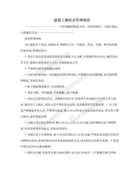建筑工地宿舍管理制度.doc