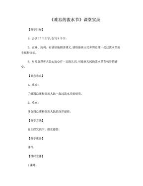 《难忘的泼水节》课堂实录.doc