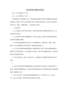委托消毒灭菌供应协议.doc