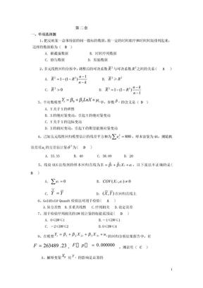 模拟考试题(第2套).doc
