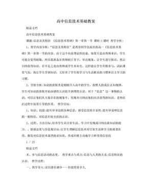 高中信息技术基础教案.doc