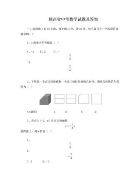 历年陕西中考数学试题及答案3(word版).doc