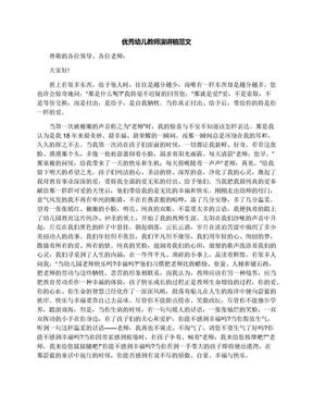 优秀幼儿教师演讲稿范文.docx