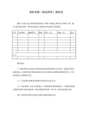 协议-询价采购报价表.doc财政7