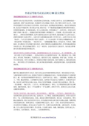 普通话等级考试说话例文50篇完整版.doc