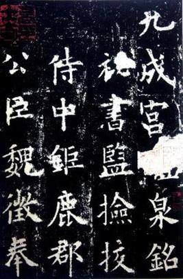 《九成宫醴泉铭》超高清李祺藏本.pdf