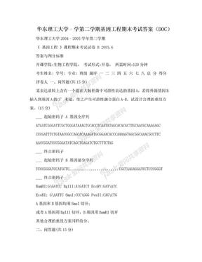 华东理工大学–学第二学期基因工程期末考试答案(DOC).doc