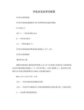 空调冷冻(却)水泵选型计算.doc