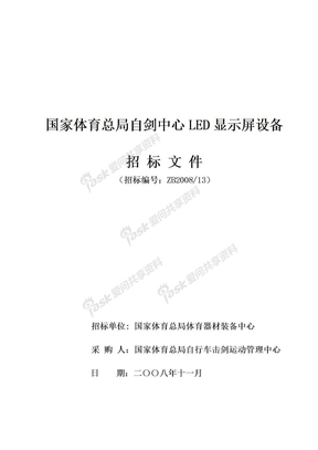 招标文件-4.doc