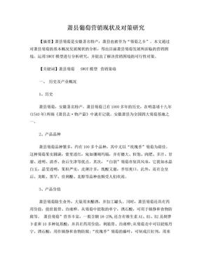 萧县葡萄营销现状及对策研究.doc