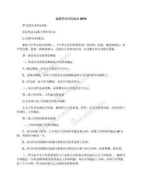 成都劳动合同范本2014.docx