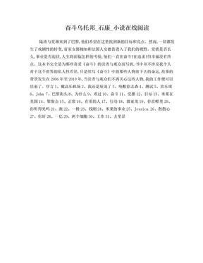 奋斗乌托邦_石康_小说在线阅读.doc