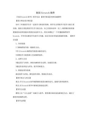 初识Scratch软件.doc