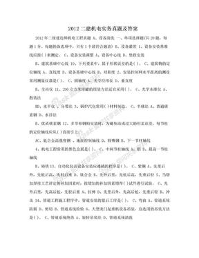 2012二建机电实务真题及答案.doc