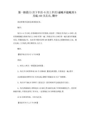 考研计划书.doc