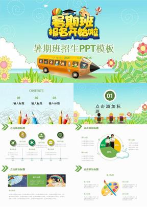 绿色卡通招生教育模板