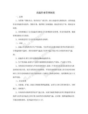 高温作业管理制度.doc