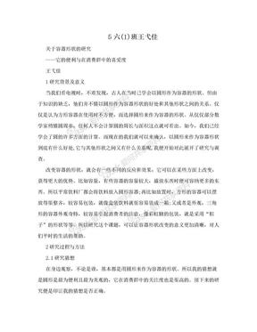 5六(1)班王弋佳 .doc