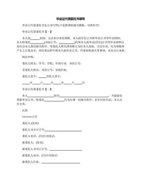 毕业证代领委托书填写.docx
