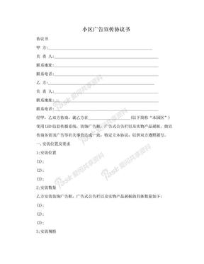 小区广告宣传协议书.doc