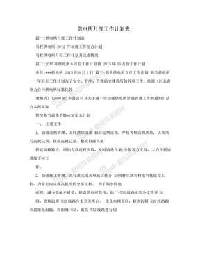 供电所月度工作计划表.doc