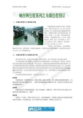 乌镇住宿预订.pdf