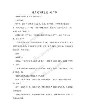 杨贵妃下落之谜 -叶广芩.doc