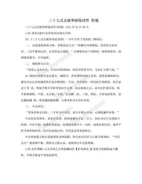 三十七式太极拳研练问答 转载.doc