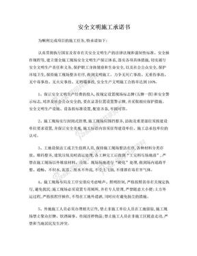 建筑工程安全文明施工承诺书.doc