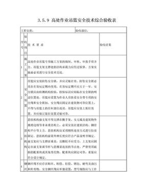 3.5.9高处作业吊篮安全技术综合验收表
