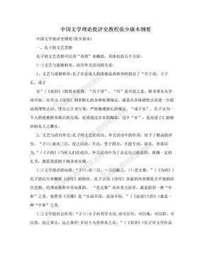 中国文学理论批评史教程张少康本纲要.doc