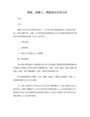 工程劳务清包合同书.doc