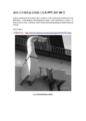 通风与空调设备安装施工经典PPT课件99页.doc