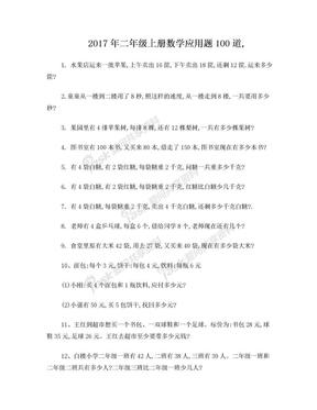 二年级上册数学应用题100道.doc