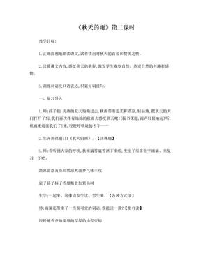 《秋天的雨》公开课教案(精编版).doc