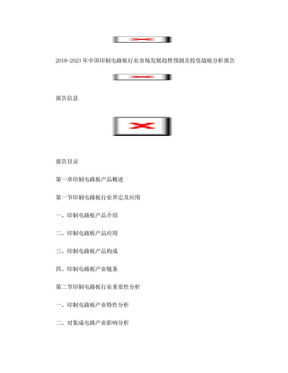 2018-2023年中国印制电路板行业市场发展趋势预测及投资战略分析报告-行业发展趋势分析.doc
