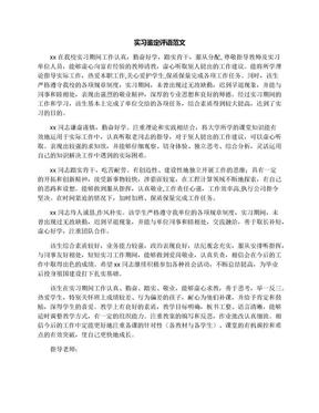 实习鉴定评语范文.docx