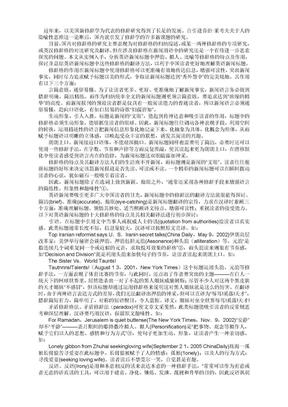 英语新闻标题中修辞格的特点及翻译探析.doc