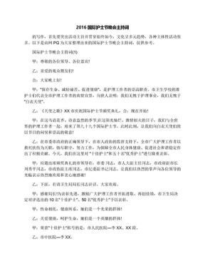 2016国际护士节晚会主持词.docx
