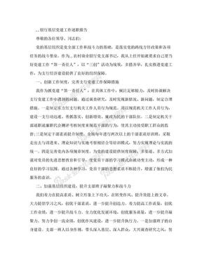银行基层党建工作述职报告.doc