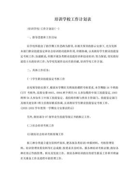 培训学校工作计划表.doc
