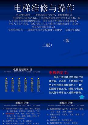 沈阳电梯维修培训展翔.ppt