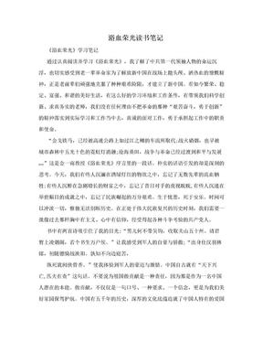 浴血荣光读书笔记.doc