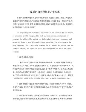 浅析河南省种植业产业结构.doc