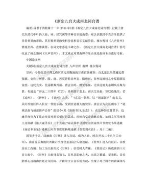 《新定九宫大成南北词宫谱.doc