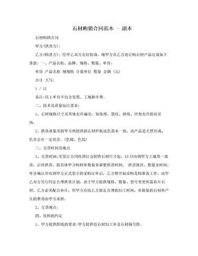 石材购销合同范本 - 副本.doc