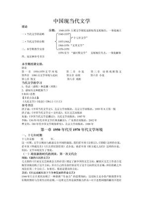 中国现当代文学.doc