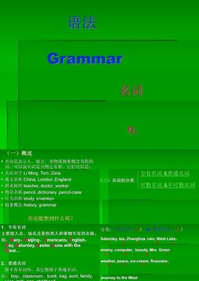 初中英语语法名词、音标.ppt