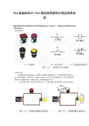 PLC基础知识01-PLC周边常用器件介绍及简单应用.doc