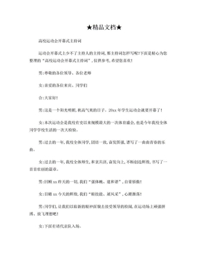 高校运动会开幕式主持词.doc